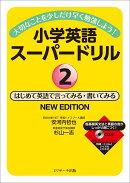 小学英語スーパードリル2はじめて英語で言ってみる・書いてみる NEW EDITION
