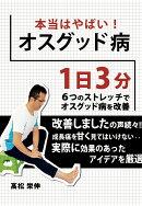 【POD】本当はやばい!オスグッド病〜1日3分6つのストレッチでオスグッド病を改善〜