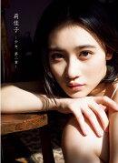 【楽天限定特典付き】アンジュルム 佐々木莉佳子 写真集 『 莉佳子 - 少女、第二章 - 』