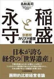 稲盛と永守 京都発カリスマ経営の本質 [ 名和 高司 ]