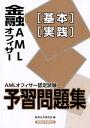 AMLオフィサー認定試験金融AMLオフィサー[基本][実践]予習問題集 [ 経済法令研究会 ]