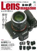 Lens Magazine(vol.1)