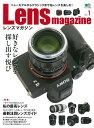 Lens Magazine(vol.1) 好きなレンズを探し出す悦び (エイムック)