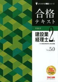 合格テキスト建設業経理士2級Ver.5.0