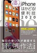 iPhoneはかどる!便利技2020