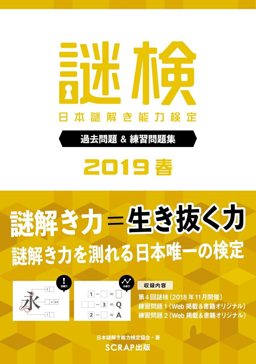謎検 過去問題&練習問題集2019春
