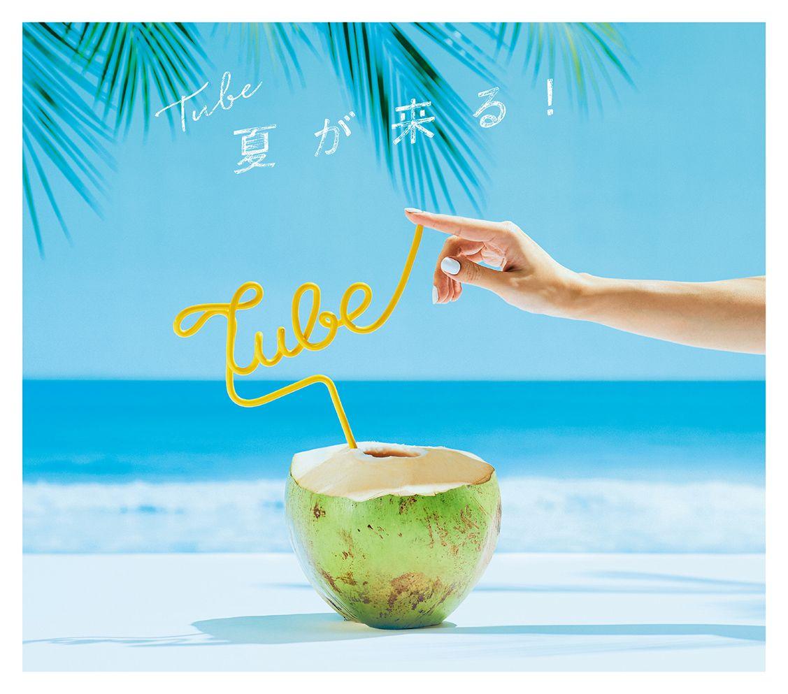 【先着特典】夏が来る! (初回限定盤 CD+DVD+特製グッズ) (ステッカー付き) [ TUBE ]