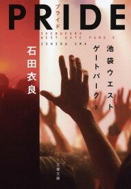 PRIDE-プライド 池袋ウエストゲートパーク10 (文春文庫) [ 石田 衣良 ]