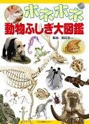 ホネホネ動物ふしぎ大図鑑