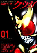 仮面ライダークウガ(01)