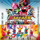 仮面ライダー×スーパー戦隊 超スーパーヒーロー大戦/仮面戦隊ゴライダー オリジナルサウンドトラック