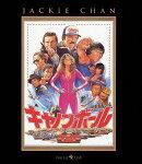 キャノンボール【Blu-ray】