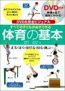 DVD&完全ビジュアル すべての子どもが必ずできる体育の基本 走る・泳ぐ・投げる・回る・跳ぶ… [ 高橋健夫 ]