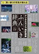 デジタルカメラ撮影講座ふんいき辞典