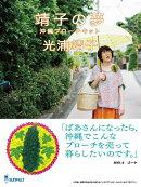 光浦靖子「靖子の夢」沖縄ブローチキット ゴーヤ MYK-4