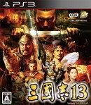 三國志 13 通常版 PS3版