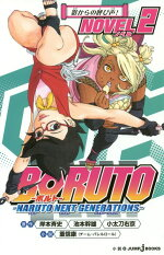 BORUTO-ボルトー-NARUTONEXTGENERATIONS-NOVEL2(JUMPjBOOKS)[岸本斉史]