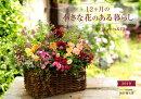 12ヶ月の小さな花のある暮らしFlowers&Plantsカレンダー