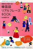韓国語リアルフレーズBOOK