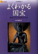 【謝恩価格本】よくわかる国宝 文学歴史9
