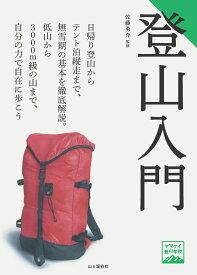 登山入門 (ヤマケイ登山学校)