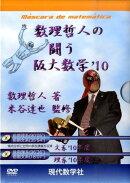 【謝恩価格本】数理哲人の闘う阪大数学'10