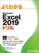 Excel 2019 ドリル