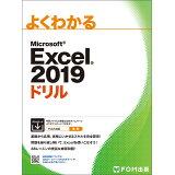 よくわかるMicrosoft Excel 2019ドリル