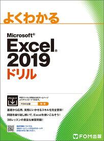 Excel 2019 ドリル (よくわかる) [ 富士通エフ・オー・エム(FOM出版) ]