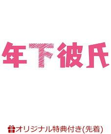 【楽天ブックス限定先着特典】年下彼氏 DVD-BOX(オリジナルアクリルキーホルダー (赤)) [ なにわ男子 ]