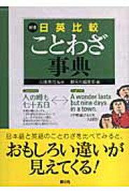 日英比較ことわざ事典新版 [ 創元社 ]