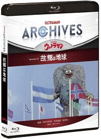 ULTRAMAN ARCHIVES『ウルトラマン』Episode 23「故郷は地球」【Blu-ray】 [ (趣味/教養) ]