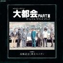 【予約】日本テレビ系 大都会PART 3 オリジナル・サウンドトラック