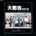 日本テレビ系放送ドラマ 大都会PART 3 オリジナル・サウンドトラック [ (オリジナル・サウンドトラック) ]