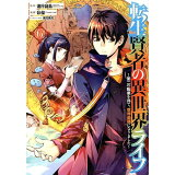 転生賢者の異世界ライフ(6) (ガンガンコミックス UP!)