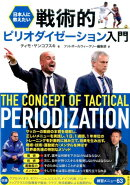 日本人に教えたい戦術的ピリオダイゼーション入門