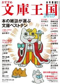 おすすめ文庫王国2019 [ 本の雑誌編集部 ]