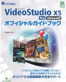 COREL VideoStudio X5 Pro Ultimateオフィシャルガ