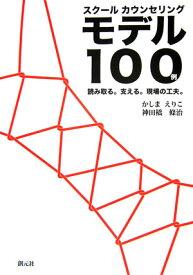 スクールカウンセリングモデル100例 読み取る。支える。現場の工夫。 [ かしまえりこ ]