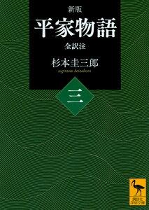 新版 平家物語(三) 全訳注 (講談社学術文庫) [ 杉本 圭三郎 ]