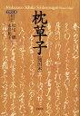 枕草子 能因本 (笠間文庫) [ 清少納言 ]