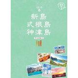 新島 式根島 神津島 (地球の歩き方JAPAN 島旅 16)