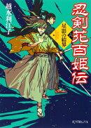 忍剣花百姫伝(6)