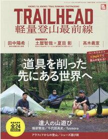TRAIL HEAD軽量登山最前線 (サンエイムック RUN+TRAIL別冊)