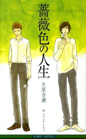薔薇色の人生 (B-boy novels) [ 木原音瀬 ]