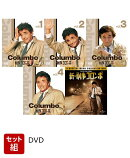 【セット組】刑事コロンボ完全版 1〜4 & 新・刑事コロンボ バリューパック