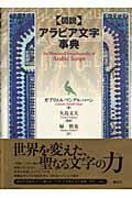 【謝恩価格本】図説アラビア文字事典