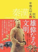 図説中国文明史(4(秦漢))