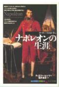 ナポレオンの生涯