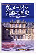 ヴェルサイユ宮殿の歴史